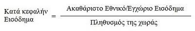 Ypologismos kata kefalin eisodimatos