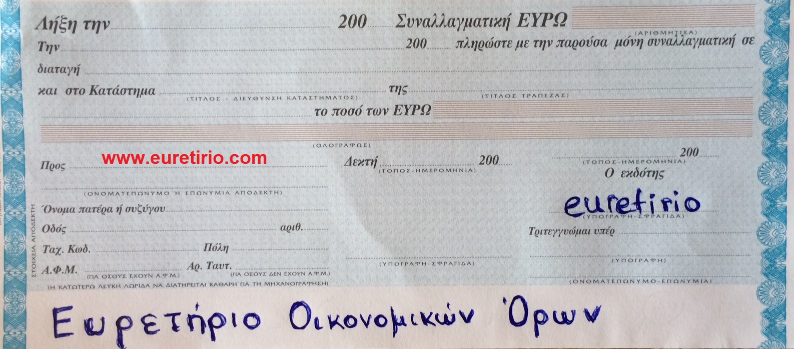 Synallagmatiki (bill of exchange) - Ευρετηριο
