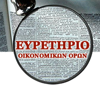Ευρετήριο Οικονομικών ΌρωνΟικονομικο λεξικο με ορισμους |