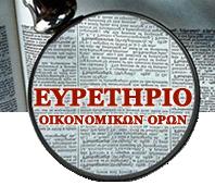 Ευρετήριο Οικονομικών ΌρωνΟικονομικο λεξικο με ορισμους |