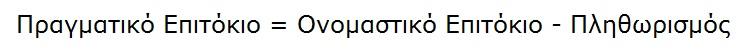 Sxesi pragmatikou epitokiou, onomastikou epitokiou kai plithorismou