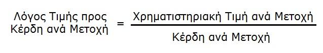 Logos timis pros kerdi ana metoxi - Price to earnings ratio - Euretirio