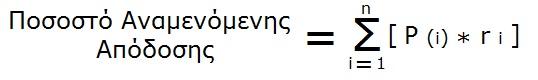 Pososto anamenomenis apodosis - euretirio