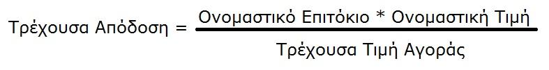 Ypologismos trexousas apodosis xreografou